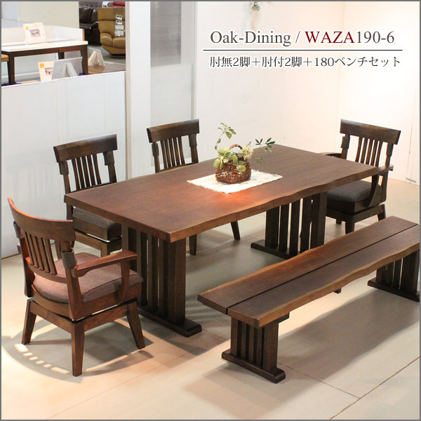 Dining Table Set Dining Set Japanese Style Horse Mackerel Ann Six Points  Bench Width 190 Revolving ...