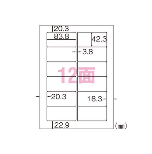 ヒサゴ[SB861]A4タック12面[PC関連用品][OA用紙][プリンタラベル(マルチプリンタ用)]