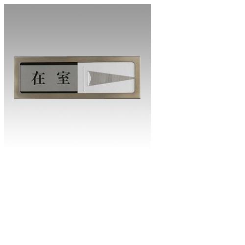 光 PL51-1 オンラインショッピング 在室-不在 オフィス家具 オフィスアクセサリー 出荷 サインプレート