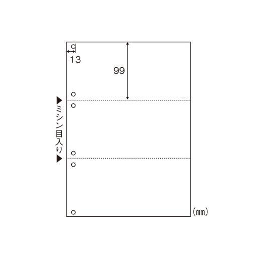 ヒサゴ[BP2005WZ]マルチプリンタ帳票A4白紙3面 6穴[PC関連用品][OA用紙][マルチプリンタ用帳票]