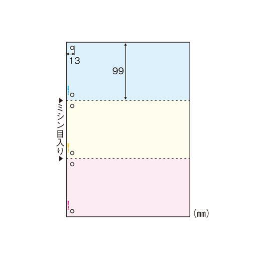 ヒサゴ[FSC2013W]FSC森林認証紙マルチプリンタ帳票[PC関連用品][OA用紙][マルチプリンタ用帳票]