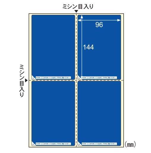 ヒサゴ[LB2401]目隠しラベルはがき用4面/地紋[PC関連用品][OA用紙][目隠しラベル]