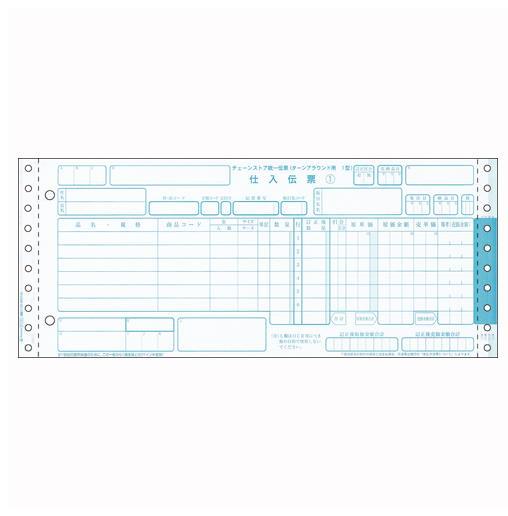 ヒサゴ[BP1701]チェーンストア統一伝票(1型)[PC関連用品][OA用紙][チェーンストア統一伝票]