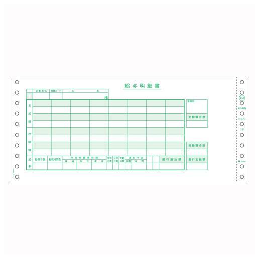 ヒサゴ[BP1201]ベストプライス版 給与封筒[PC関連用品][OA用紙][ドットプリンタ用帳票]