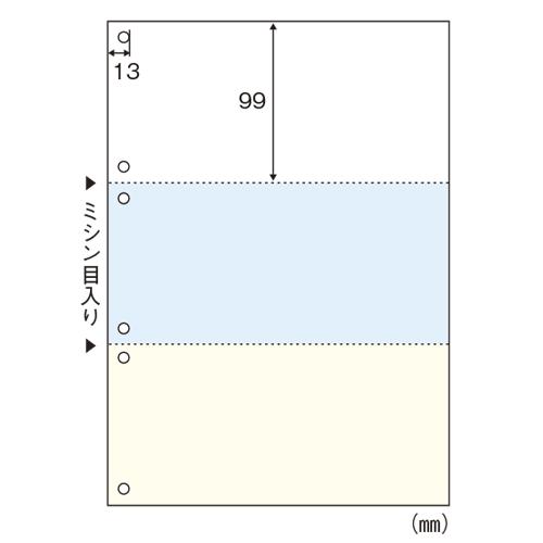 ヒサゴ[FSC2080Z]A4カラー3面 6穴 大入[PC関連用品][OA用紙][マルチプリンタ用帳票]
