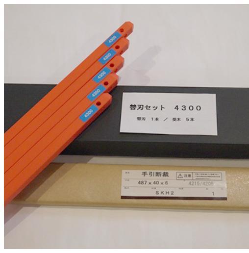 マイツコーポレーション[MC-4300ヨウカエバセット]MC-4300用替刃セット[事務用品][貼・切用品][裁断機替刃セット]