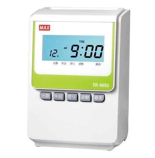 マックス[ER-60SU ホワイト]電子タイムレコーダ[オフィス機器][タイムレコーダー][タイムレコーダー]