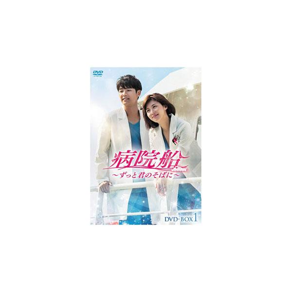 病院船~ずっと君のそばに~ DVD-BOX1 KEDV-0621