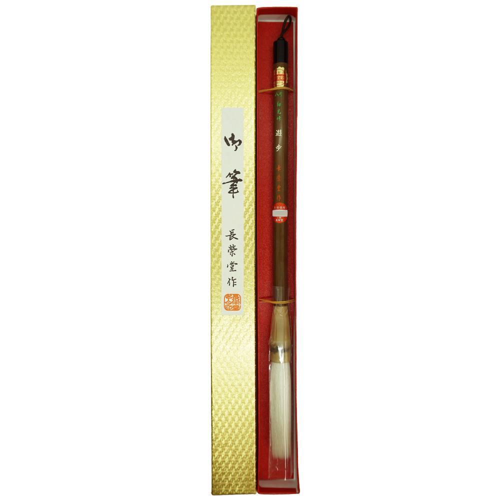長栄堂 遊歩(8号) 細光峰羊毛 18071
