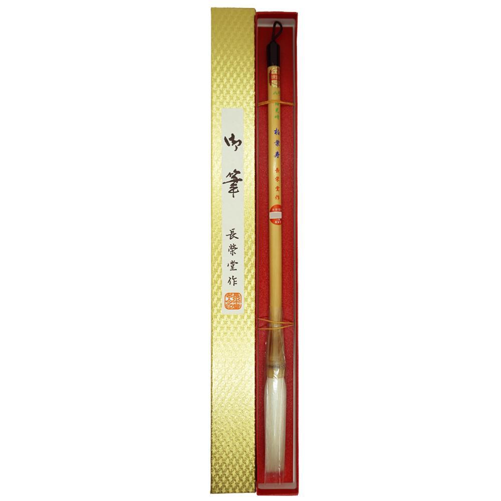 長栄堂 柏葉寿(8号) 細光峰羊毛 18001
