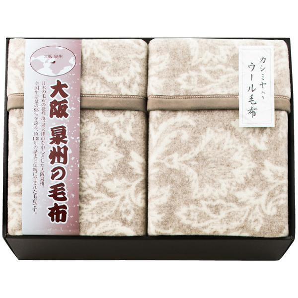 ジャガード織カシミヤ入ウール毛布(毛羽部分)2枚セット SNW-301 7134-061
