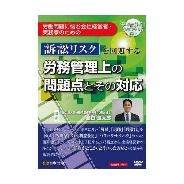 DVD 訴訟リスクを回避する労務管理上の問題点とその対応 V31