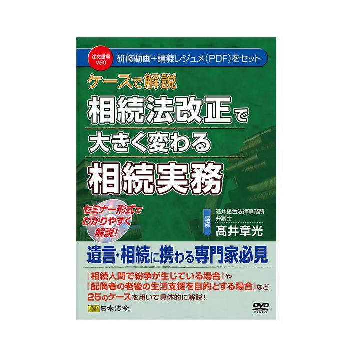 DVD ケースで解説 相続法改正で大きく変わる相続実務 V90