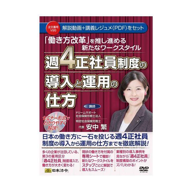 DVD 「働き方改革」を推し進める新たなワークスタイル 週4正社員制度の導入と運用の仕方 V95