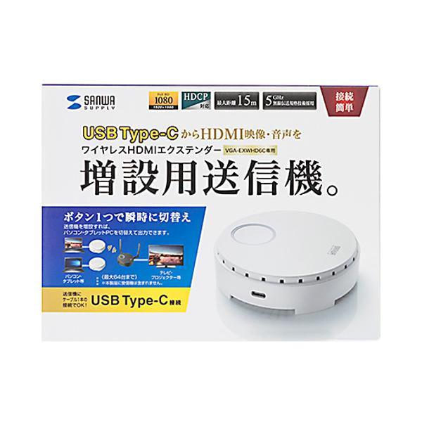 サンワサプライ ワイヤレス HDMIエクステンダー(USB3.1 Type-C接続用・送信機のみ) VGA-EXWHD6CTX