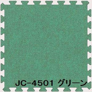 ジョイントカーペット JC-45 40枚セット 色 グリーン サイズ 厚10mm×タテ450mm×ヨコ450mm/枚 40枚セット寸法(2250mm×3600mm) 【洗える】 【日本製】 【防炎】