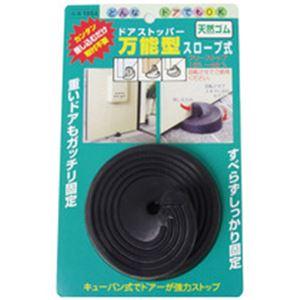 賜物 新作製品、世界最高品質人気! ドアストッパー万能型スロープ式