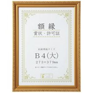 大仙 賞状額縁金消B4大 箱入J045C2900 10枚
