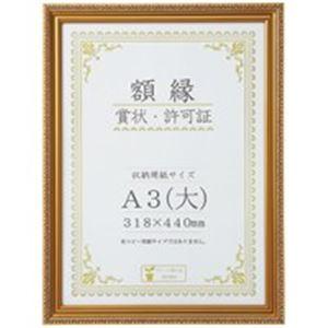 大仙 賞状額縁金消A3大 箱入J045C3400 10枚
