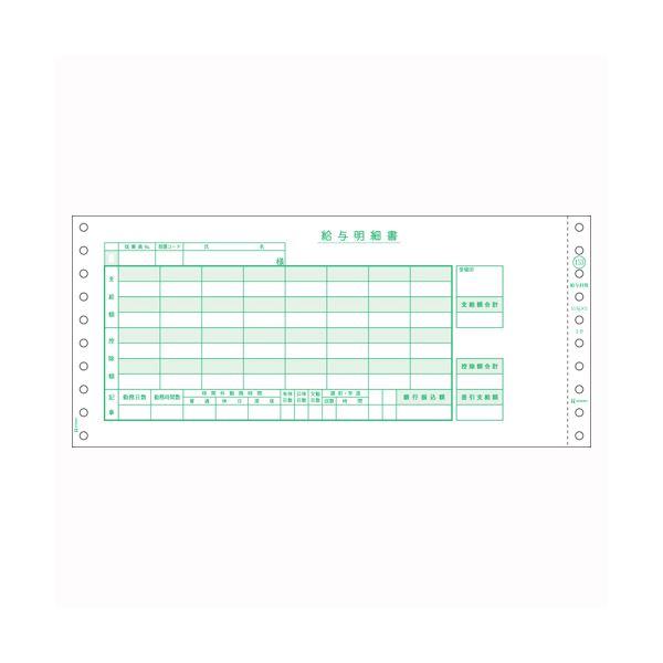 ヒサゴ コンピュータ用帳票 ドットプリンタ用 BP1201 500セット