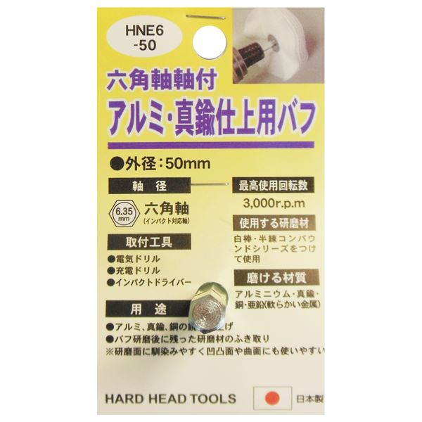 (業務用25個セット) H&H 六角軸軸付きバフ/先端工具 【アルミ・真鍮仕上用】 日本製 HNE6-50 〔DIY用品/大工道具〕