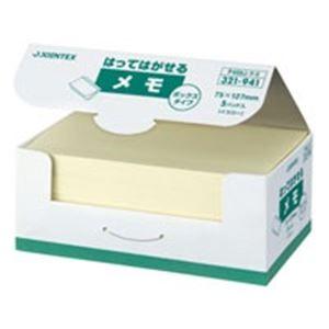 (業務用50セット) ジョインテックス 付箋/貼ってはがせるメモ 【BOXタイプ/75×127mm】 黄 P406J-Y-5
