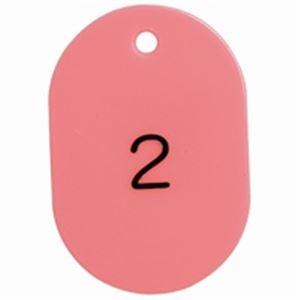 (業務用20セット) 西敬 番号札/プレート 【大 番号入り/ピンク】 1~50まで(計50枚) BN-L1