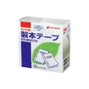 (業務用100セット) ニチバン 製本テープ/紙クロステープ 【契約書割印用/35mm×10m】 BK-35 白