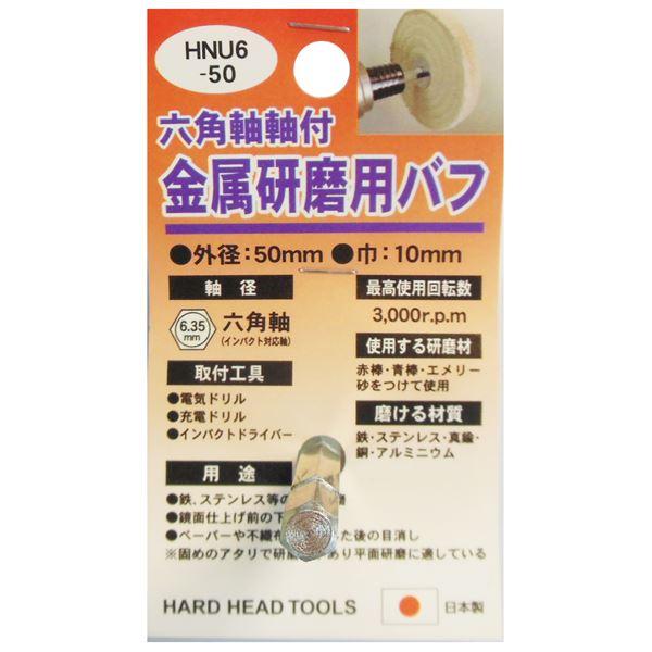 (業務用25個セット) H&H 六角軸軸付きバフ/先端工具 【金属研磨用】 日本製 HNU6-50 〔DIY用品/大工道具〕