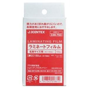 (業務用100セット) ジョインテックス ラミネートフィルム150 名刺 100枚 K051J