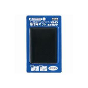 (業務用100セット) ジョインテックス 捺印用マット小 75*100 B480J-BK
