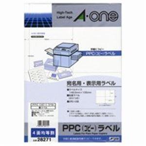 (業務用10セット) エーワン PPCラベル/コピー機用ラベルシート 【A4/4面 100枚】 28271
