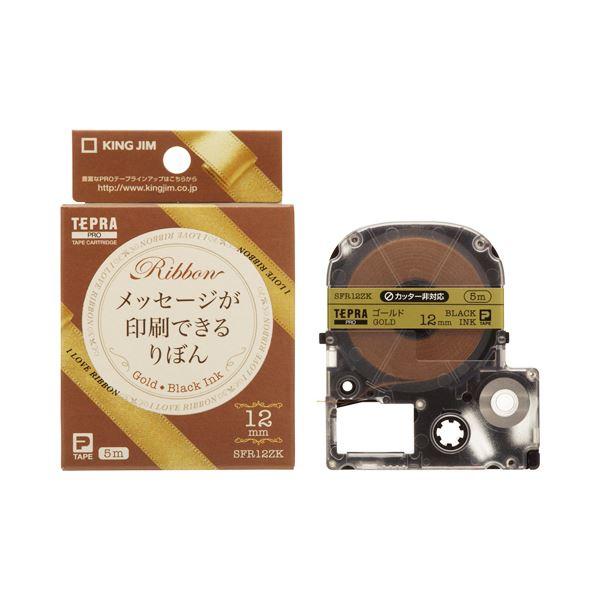 (まとめ) キングジム テプラ PRO テープカートリッジ りぼん 12mm ゴールド/黒文字 SFR12ZK 1個 【×8セット】