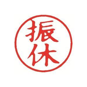 (業務用30セット) シヤチハタ 簿記スタンパー X-BKL-14 振休 赤