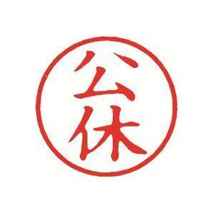 (業務用30セット) シヤチハタ 簿記スタンパー X-BKL-11 公休 赤