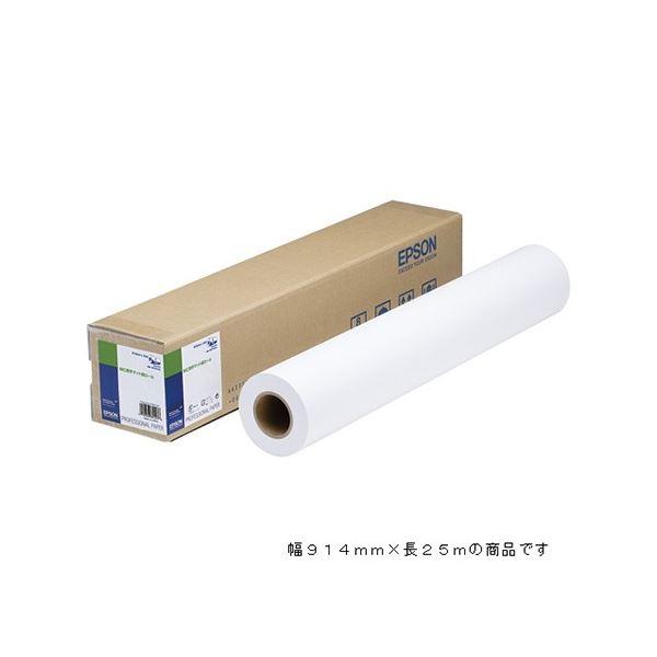 エプソン MC厚手マット紙ロール MCSP36R4