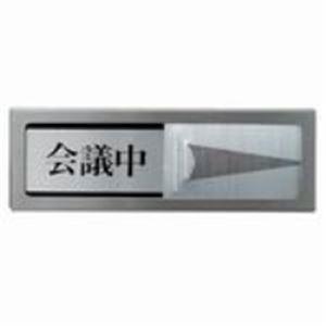 (業務用20セット) 光 プレート PL51M-2 会議中-空室