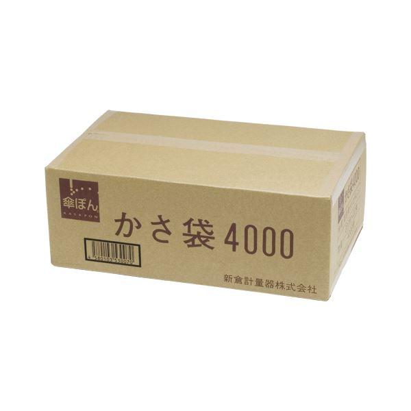 新倉計量器 長傘専用かさ袋 4000枚入 ナガカサセンヨウカサブクロ4000マ