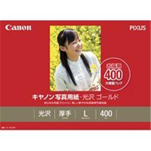(業務用20セット) キヤノン Canon 写真紙 光沢ゴールド GL-101L400 L 400枚
