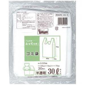 (業務用5セット) 日本技研 取っ手付きごみ袋 半透明 30L20枚 20組CG-4-20