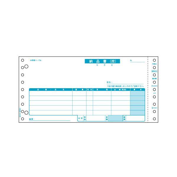 (まとめ) ヒサゴ 納品書(税抜) 請求・受領付 9_1/2×4_1/2インチ 4P BP0101 1箱(500組) 【×2セット】