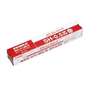 (業務用50セット) ZEBRA ゼブラ ボールペン替え芯/リフィル 【0.5mm/赤 10本入り】 油性インク BR-8A-SH-R