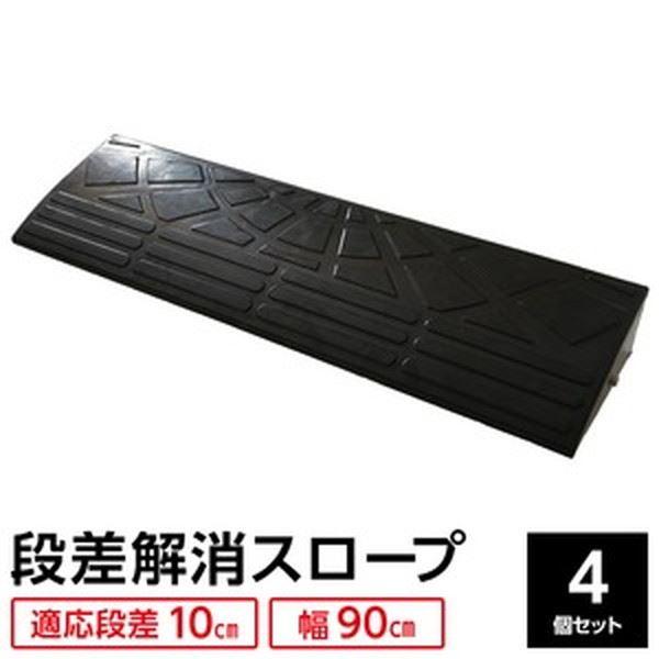 【4個セット】段差スロープ/段差プレート 【幅90cm 高さ10cm用】 ゴム製 衝撃吸収