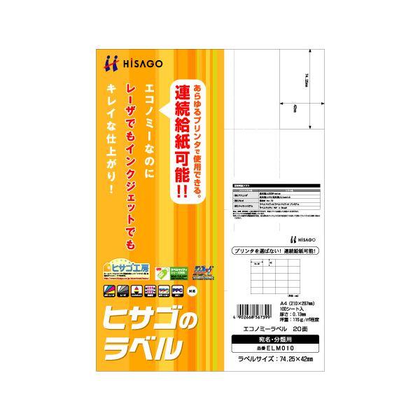 (まとめ) ヒサゴ エコノミーラベル A4 20面 74.25×42mm 余白なし ELM010 1冊(100シート) 【×5セット】