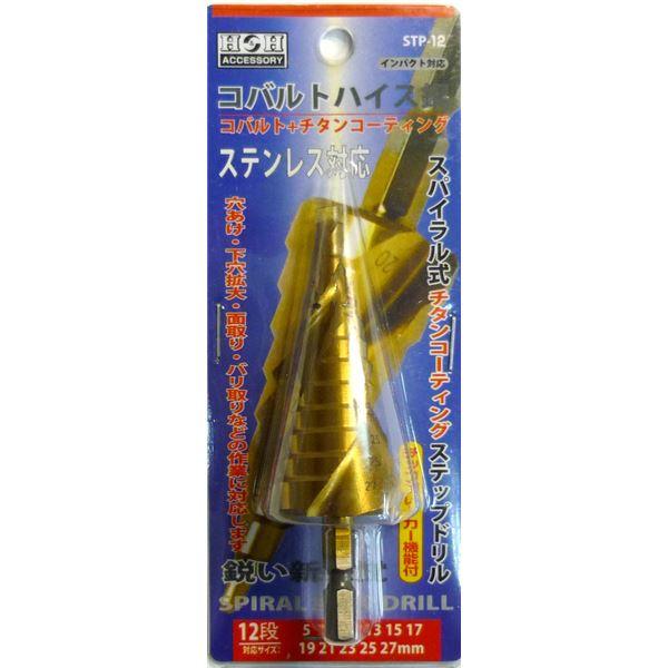 (業務用5個セット) H&H コバルトステップドリル/先端工具 【STP-12 12段】 5~27mmサイズ 〔DIY用品/大工道具〕