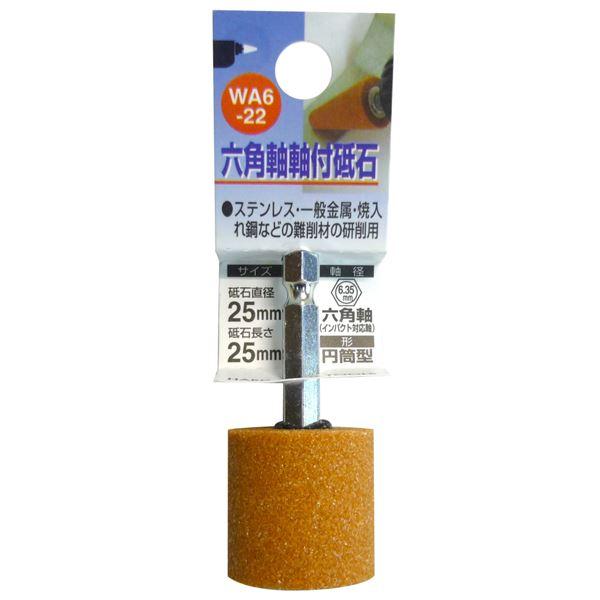 (業務用50個セット) H&H 六角軸軸付き砥石/先端工具 【円筒型】 インパクトドライバー対応 日本製 WA6-22 25×25