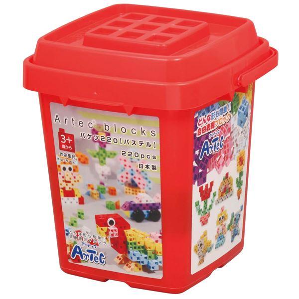 幼稚園 小学校 ブロックセット 知育玩具 おもちゃ 玩具 まとめ アーテック Artecブロック ×5セット ABS製 カラーブロック 220pcs メーカー公式 バケツ入り パステル 期間限定の激安セール