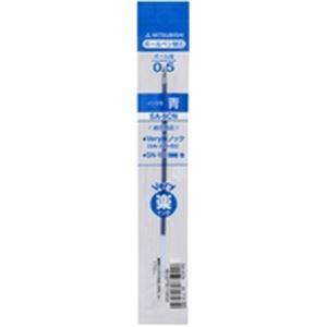 (業務用50セット) 三菱鉛筆 ボールペン替え芯/リフィル 【0.5mm/青 10本入り】 油性インク SA5CN.33