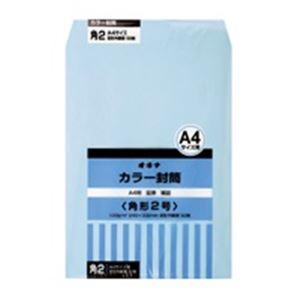 (業務用30セット) オキナ カラー封筒 HPK2BU 角2 ブルー 50枚