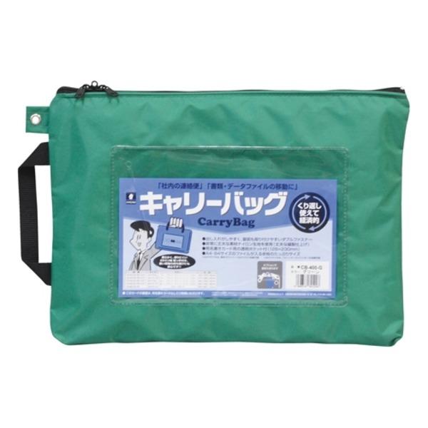(業務用30セット) ミワックス キャリーバッグ CB-400-G A4 マチ無 緑